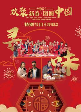 2021欢聚新春·团圆中国特别节目《寻味》