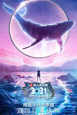 2021江苏卫视跨年演唱会