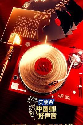 中国好声音2021