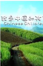 我是中国的好孩子