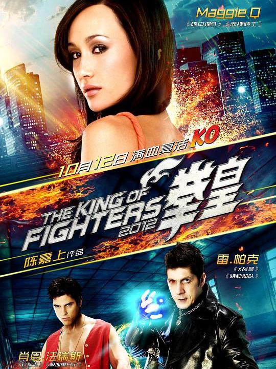 拳皇 2010版