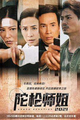 陀枪师姐2021TV版粤语