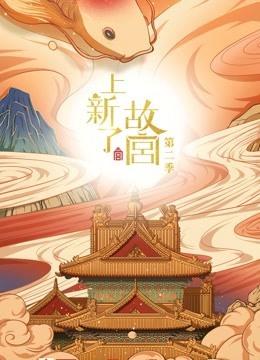 上新了·故宫第2季