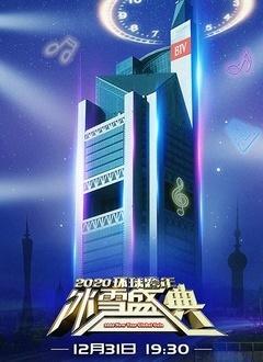 年北京卫视跨年晚会