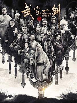 《武当一剑》  高清在线观看_完整版迅雷下载