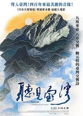 《听见台湾》  高清在线观看
