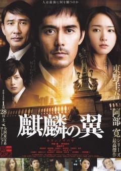 《麒麟之翼 新参者剧场版》电影高清在线观看