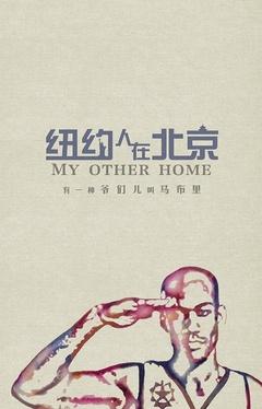 《纽约人在北京》电影高清在线观看