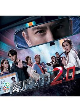 降魔的之十字路口(香港剧)