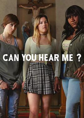 你能听到我吗?第二季