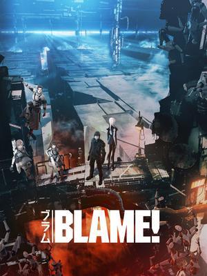 《blame》  高清在线观看_完整版迅雷下载