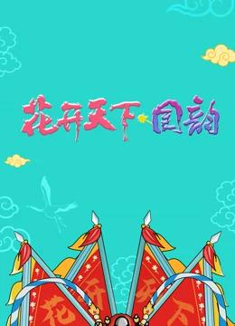 2021四川卫视跨年演唱会