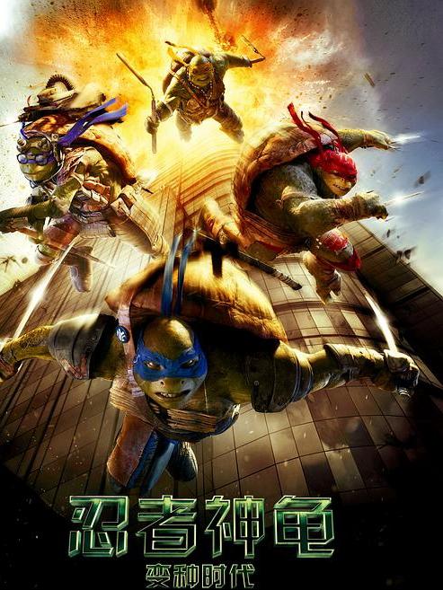 忍者神龟:变种时代(动作片)