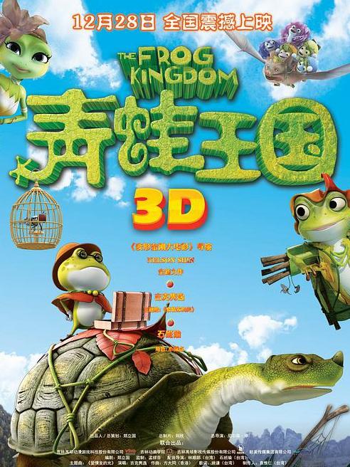 青蛙王国之我嘞个去
