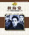电影《淮海战役》HD