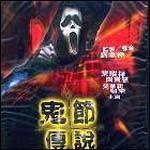 《恐怖血尸骨》  高清在线观看_完整版迅雷下载