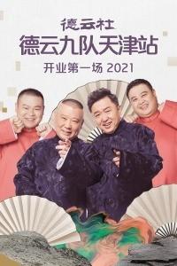 德云社德云九队天津站开业第一场