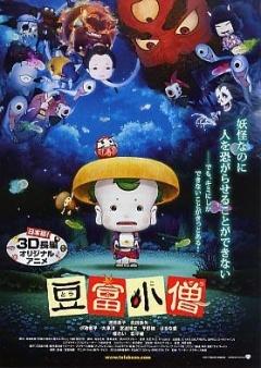 《豆腐小僧》  高清在线观看_完整版迅雷下载