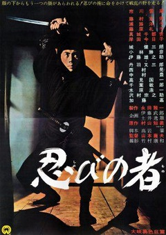 《忍者》电影高清在线观看