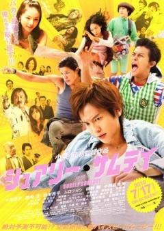 《五个暴走的少年》电影高清在线观看