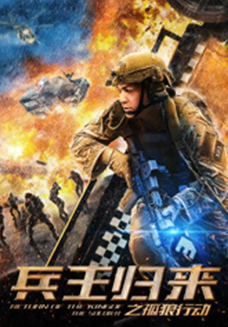 《兵王归来:孤狼行动》电影高清在线观看