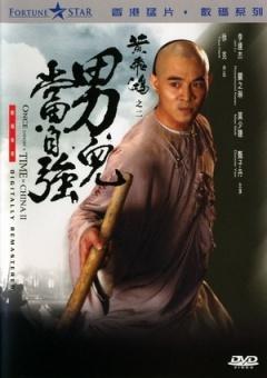 《黄飞鸿之二:男儿当自强》电影高清在线观看