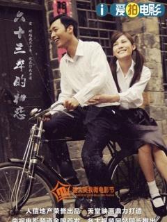 六十三年的初恋(爱情片)