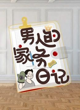 男人的家务日记第二季
