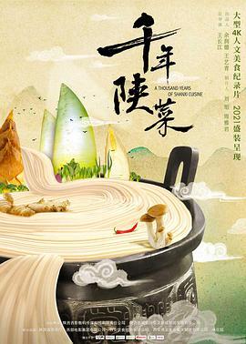 《千年陕菜》  高清在线观看