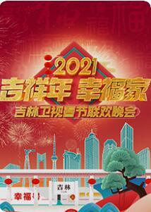 2021吉林卫视春节联欢晚会(综艺)