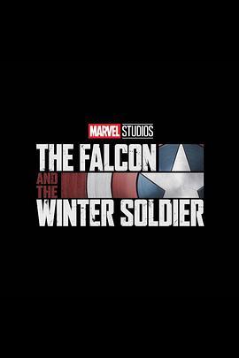 猎鹰与冬兵第一季海报