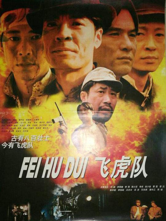 飞虎队(战争片)