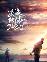 流浪地球飞跃2020特别版(剧情片)