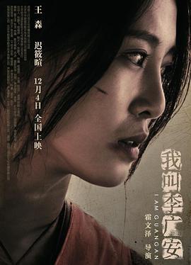我叫李广安