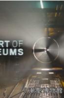潮圣博物馆