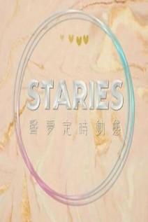《Staries声梦定时动态》  高清在线观看_完整版迅雷下载