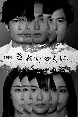 绮丽之国(日本剧)