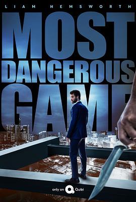 最危险游戏第一季