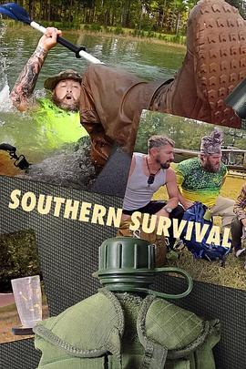 生存工具盒第1季