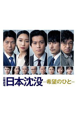 日本沉没希望之人海报