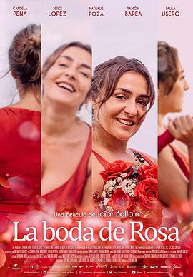 罗莎的婚礼