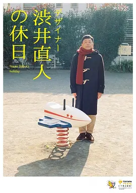 设计师涩井直人的假日,高清在线播放