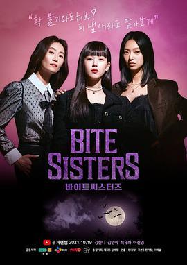 BiteSisters海报