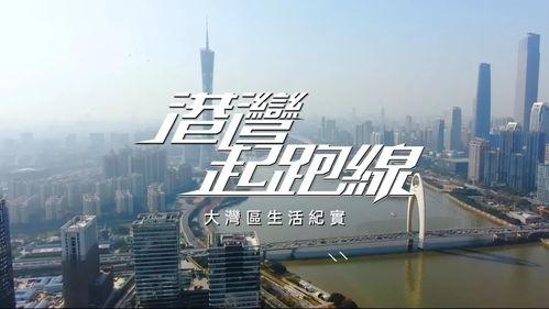 港湾起跑线粤语