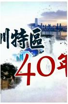 深圳特区40年