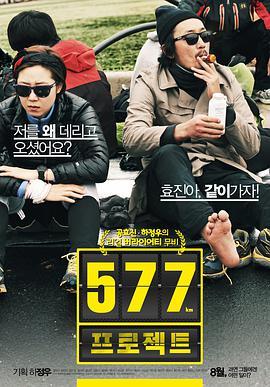 577计划在线播放