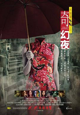 《李碧华鬼魅系列:奇幻夜》  高清在线观看_完整版迅雷下载