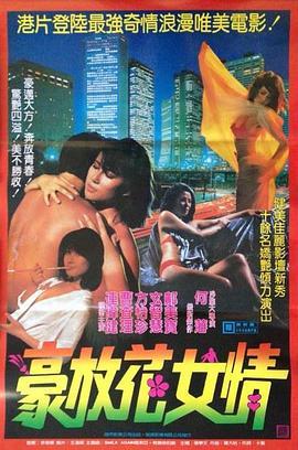 《花女情狂》电影高清在线观看