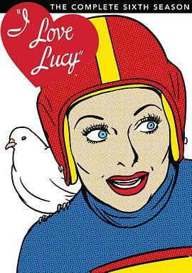 我爱露西第六季