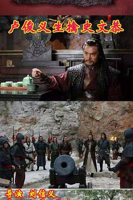 卢俊义生擒史文恭